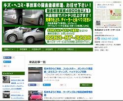 長野県のクライアントさま