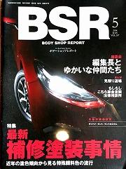 BSR(ボディショップレポート)の取材を受けました↓